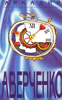 Аверченко Аркадий. Собрание сочинений во шести томах. Том 0. Черным сообразно белому