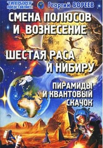 Андрей васильев замок на вороньей горе аудиокнига скачать