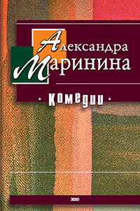 Маринина Александра. Комедии