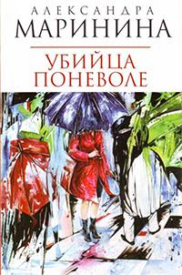 Книга Вильмонт Подсолнухи Зимой Читать Онлайн Бесплатно