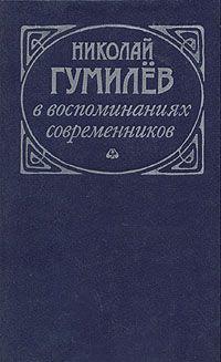 Николай Гумилев на воспоминаниях современников