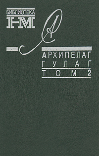 Александр солженицын архипелаг гулаг(в одном томе) скачать книгу.