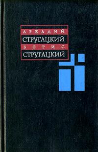 Стругацкий Аркадий. Собрание сочинений на 01 томах. Том 0. 0979-1984