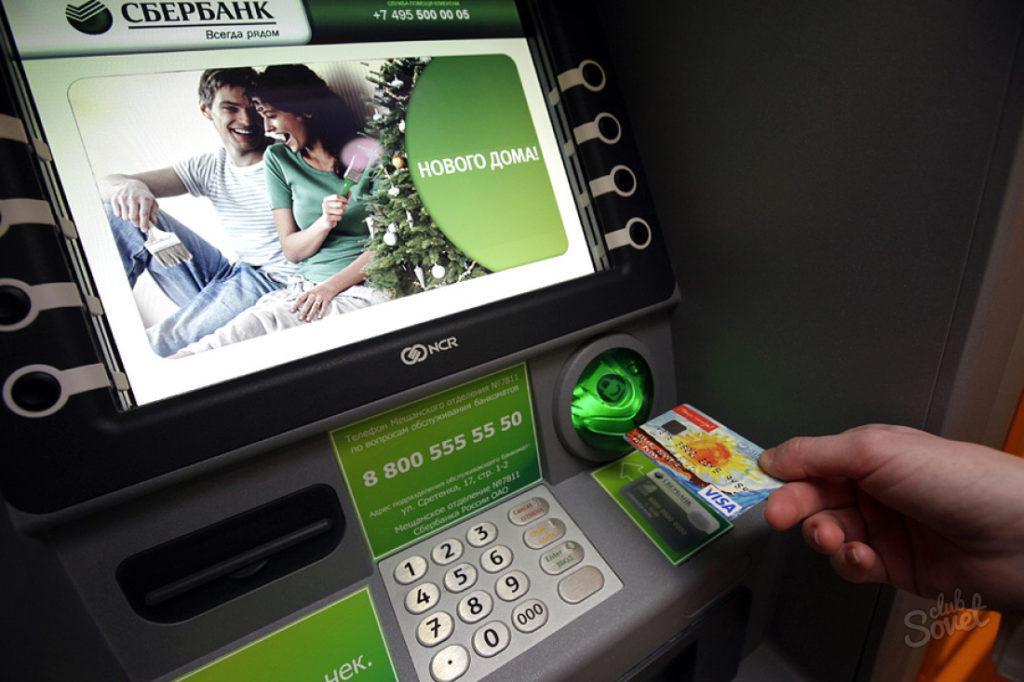 Photo of Как перевести деньги на карту Сбербанка через банкомат
