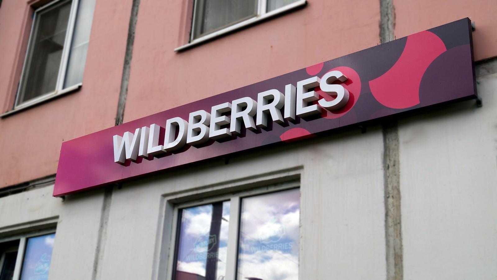 Детская одежда от маркетплейса WildBerries