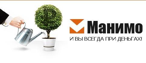 Photo of Как взять займ в компании Манимо (Manimo)
