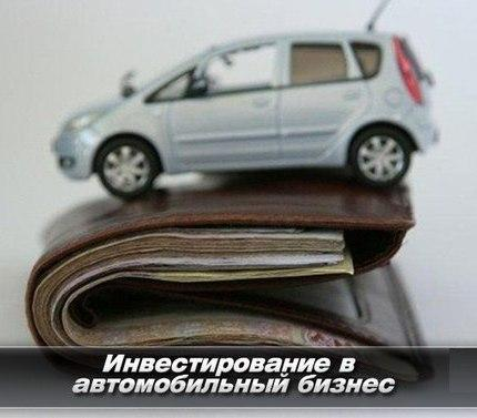 Photo of Автомобильный бизнес для начинающих