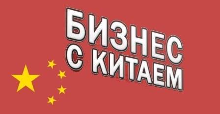 Photo of Делаем бизнес на перепродаже товаров из Китая