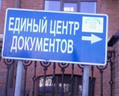 Единые центры документов: СПБ, Моска. Адреса, сайты