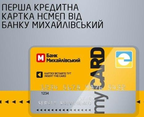 Photo of Кредитная карта банка «Михайловский»  условия и хитрости пользования