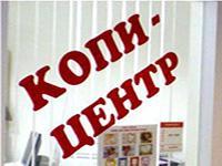 Photo of Открытие копировального центра