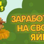 Реально ли заработать на яйцах Rich birds