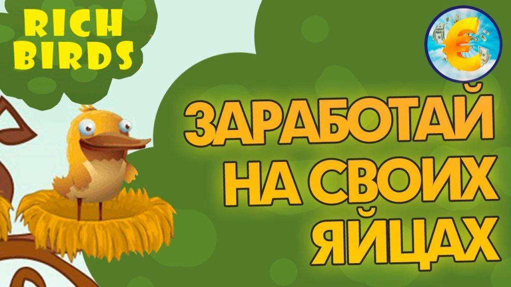 Photo of Реально ли заработать на яйцах Rich birds