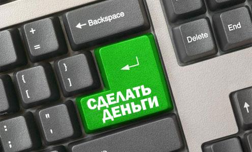 как заработать деньги в интернете без вложений новичку быстро